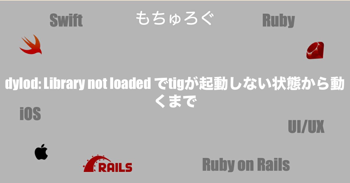 dylod: Library not loaded でtigが起動しない状態から動くまで